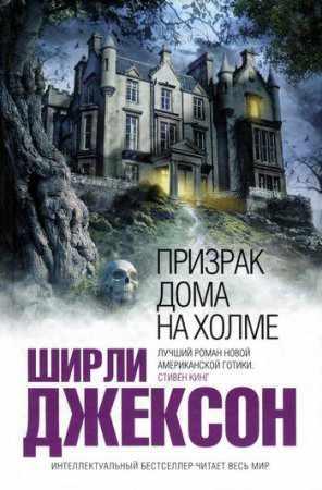 Ширли Джексон    'Призрак дома на холме'