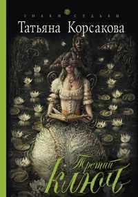 Электронная книга Татьяна Корсакова 'Третий ключ'