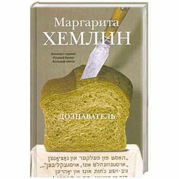 Маргарита Хемлин  'Дознаватель'