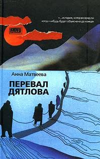 Анна Матвеева 'Перевал Дятлова'