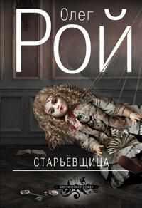 Электронная книга Олег Рой 'Старьевщица'  для android