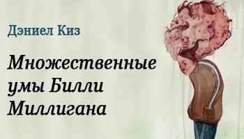 ДЭНИЕЛ КИЗ  'МНОЖЕСТВЕННЫЕ УМЫ Билли Миллигана'