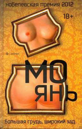 Мо Янь  'Большая грудь, широкий зад'