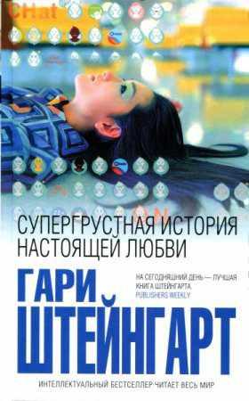 Гари Штейнгарт  'Супергрустная история настоящей любви'