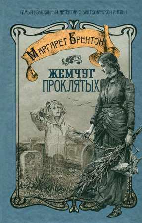 Маргарет Брентон   'Жемчуг проклятых'