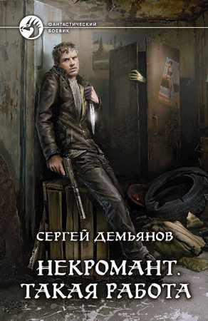 Сергей Демьянов 'Некромант. Такая работа'