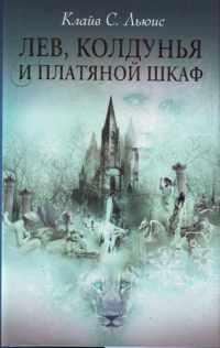 Клайв Стейплз Льюис 'Лев, колдунья и платяной шкаф'