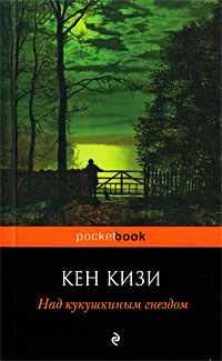 Кен Кизи 'Над кукушкиным гнездом'
