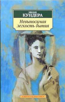 Милан КУНДЕРА 'НЕВЫНОСИМАЯ ЛЕГКОСТЬ БЫТИЯ'