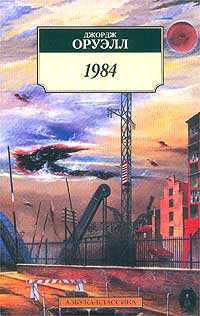 Джордж Оруэлл '1984'