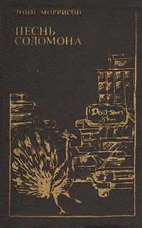 Книга Тони Моррисон  'Песнь Соломона' на андроид