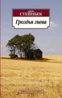 Джон Стейнбек   'Гроздья гнева'