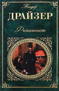 Теодор Драйзер  'Финансист'