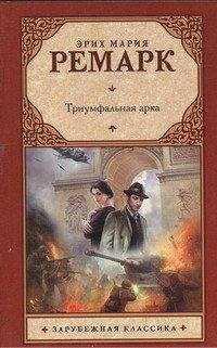Эрих Мария Ремарк  'Триумфальная арка'