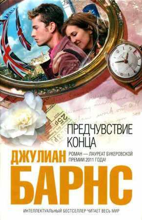 Джулиан Барнс   'Предчувствие конца'