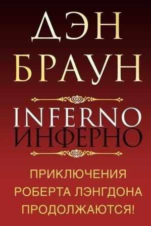 Электронная книга Д. Браун 'Инферно' для андроид