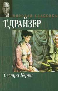Теодор Драйзер  'СЕСТРА КЕРРИ'