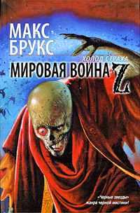 М.Брукс    'МИРОВАЯ ВОЙНА Z' для анроида