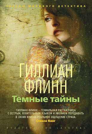 Гиллиан Флинн    'Темные тайны'