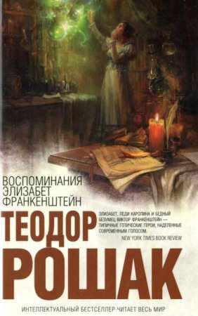 Теодор Рошак  'Воспоминания Элизабет Франкенштейн'