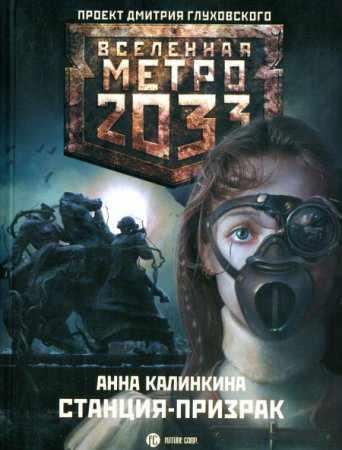 Анна Калинкина 'МЕТРО 2033: СТАНЦИЯ-ПРИЗРАК'