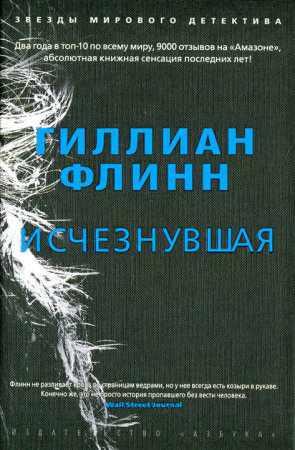 Гиллиан Флинн    'ИСЧЕЗНУВШАЯ'