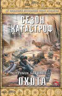 Охота   Глушков Роман