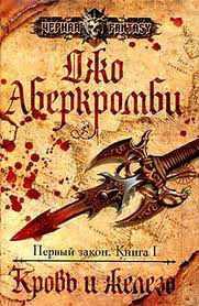 Джо Аберкромби   -  Кровь и Железо