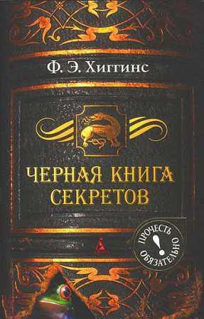 Ф. Э. Хиггинс    'Черная книга секретов'  для андроид