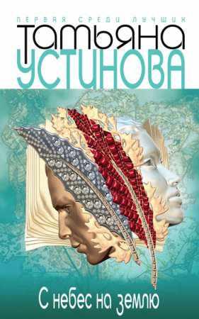 Татьяна Устинова 'С небес на землю'