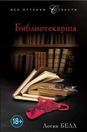 Скачать книгу Белл Логан    'Библиотекарша'