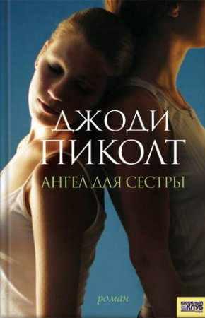 Джоди Пиколт  - 'Ангел для сестры'