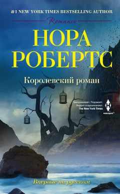 Нора Робертс - Королевский роман