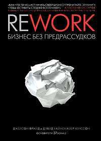 Джейсон Фрайд, Дэвид Хайнемайер Ханссон 'Rework: Бизнес без предрассудков'