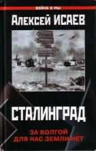 Исаев А. В.  Сталинград. За Волгой для нас земли нет.