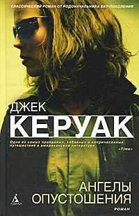 Джек Керуак  -  'Ангелы опустошения'
