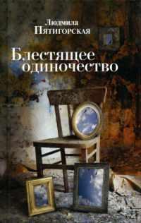Людмила Пятигорская    'Блестящее одиночество'