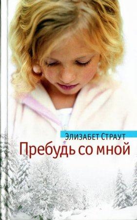 Элизабет Страут    'ПРЕБУДЬ СО МНОЙ'