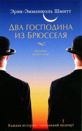 Эрик-Эмманюэль Шмитт    ДВА ГОСПОДИНА ИЗ БРЮССЕЛЯ