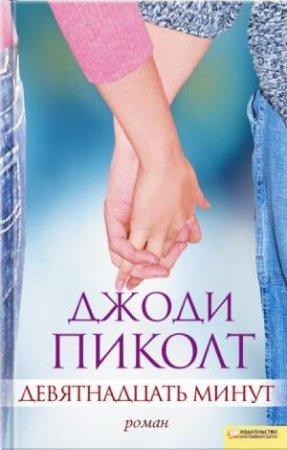 Джоди Пиколт  'Девятнадцать минут'