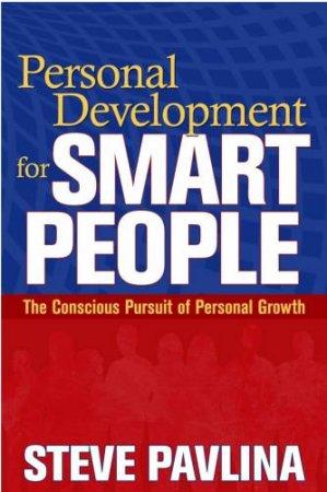 Стив Павлин    Личное развитие для умных людей