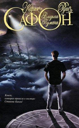 Сафон Карлос Владыка Тумана