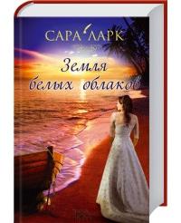 Сара Ларк    'Земля белых облаков'