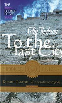 Книга Колин Таброн 'К последнему городу' для андроид