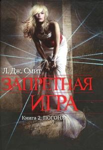 Лиза Джейн Смит  'Погоня'