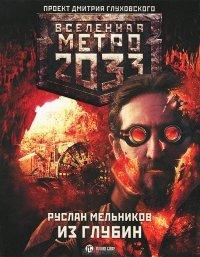 Руслан Мельников - Метро 2033. Из глубин  для андроида