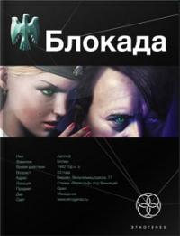 Бенедиктов Кирилл  - Блокада. Охота на монстра