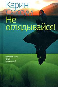 Интересная книга Фоссум Карин   'Не оглядывайся!'