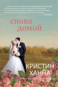 Кристин Ханна   'Снова домой'