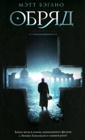 Книга Мэтт Бэглио    'Обряд' на андроид